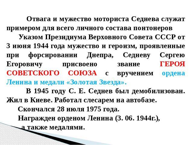 Отвага и мужество моториста Седнева служат примером для всего личного состав...