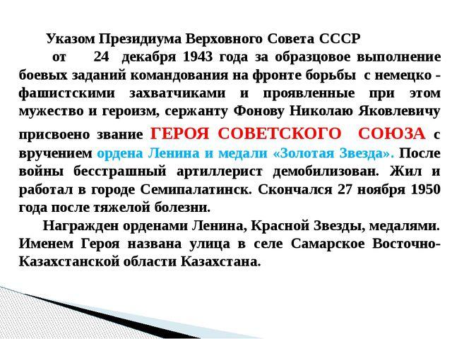 Указом Президиума Верховного Совета СССР от 24 декабря 1943 года за образцов...