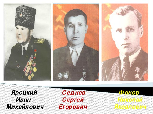 Яроцкий Иван Михайлович Седнев Сергей Егорович Фонов Николай Яковлевич