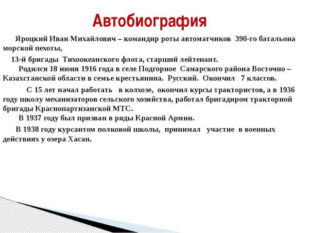 Яроцкий Иван Михайлович – командир роты автоматчиков 390-го батальона морс...