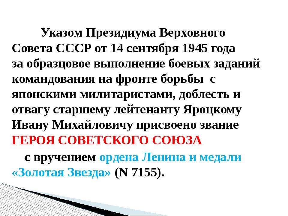 Указом Президиума Верховного Совета СССР от 14 сентября 1945 года за образ...