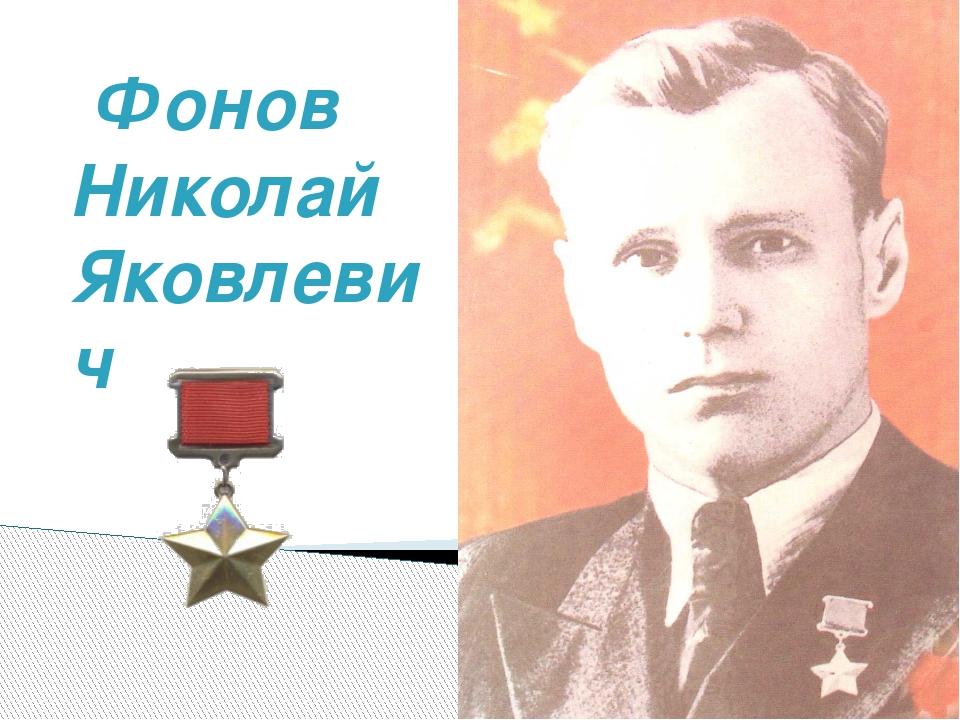 Фонов Николай Яковлевич