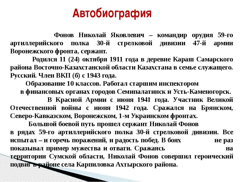 Автобиография Фонов Николай Яковлевич – командир орудия 59-го артиллерийского...
