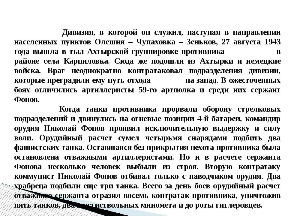 Дивизия, в которой он служил, наступая в направлении населенных пунктов Олеш...