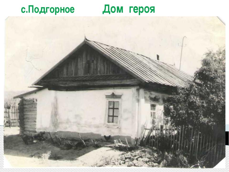 с.Подгорное Дом героя