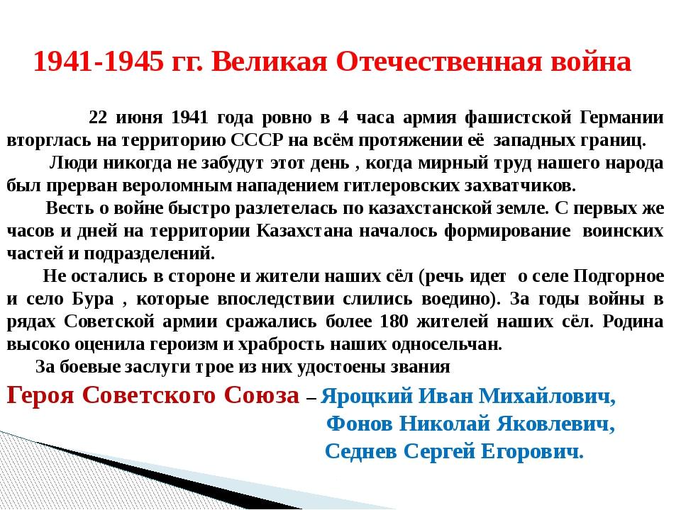 1941-1945 гг. Великая Отечественная война 22 июня 1941 года ровно в 4 часа а...