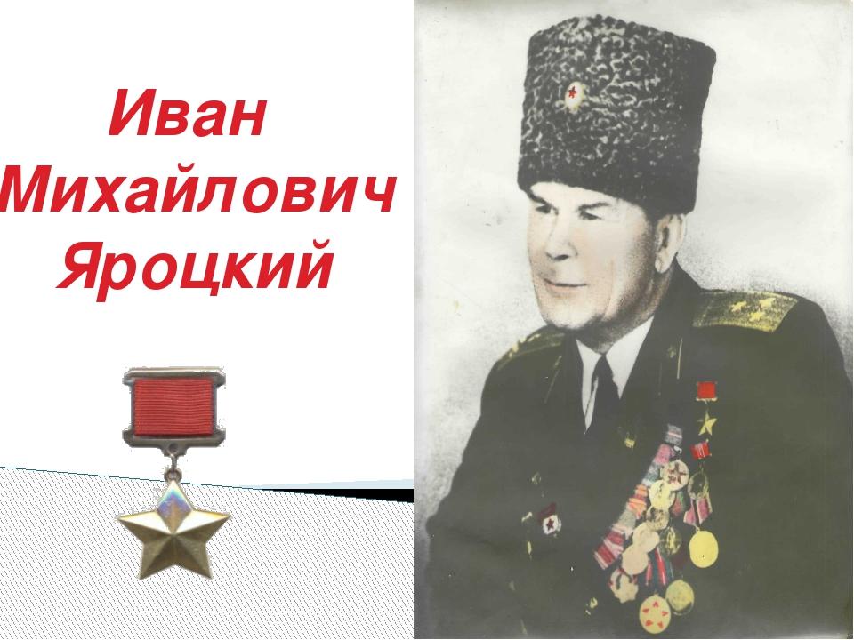 Иван Михайлович Яроцкий