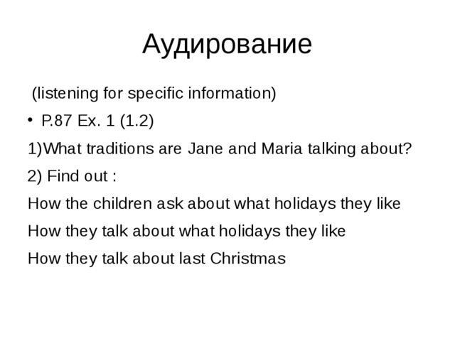 Аудирование (listening for specific information) Р.87 Ex. 1 (1.2) 1)What trad...
