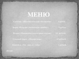 МЕНЮ  Салатик «Математические обгонялки» 3 рубля.  Борщ «Исправь логическу