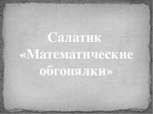 Салатик «Математические обгонялки»