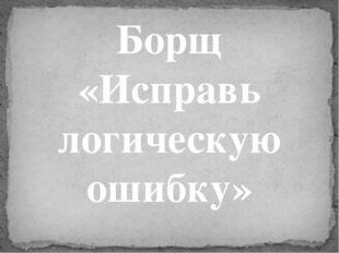 Борщ «Исправь логическую ошибку»