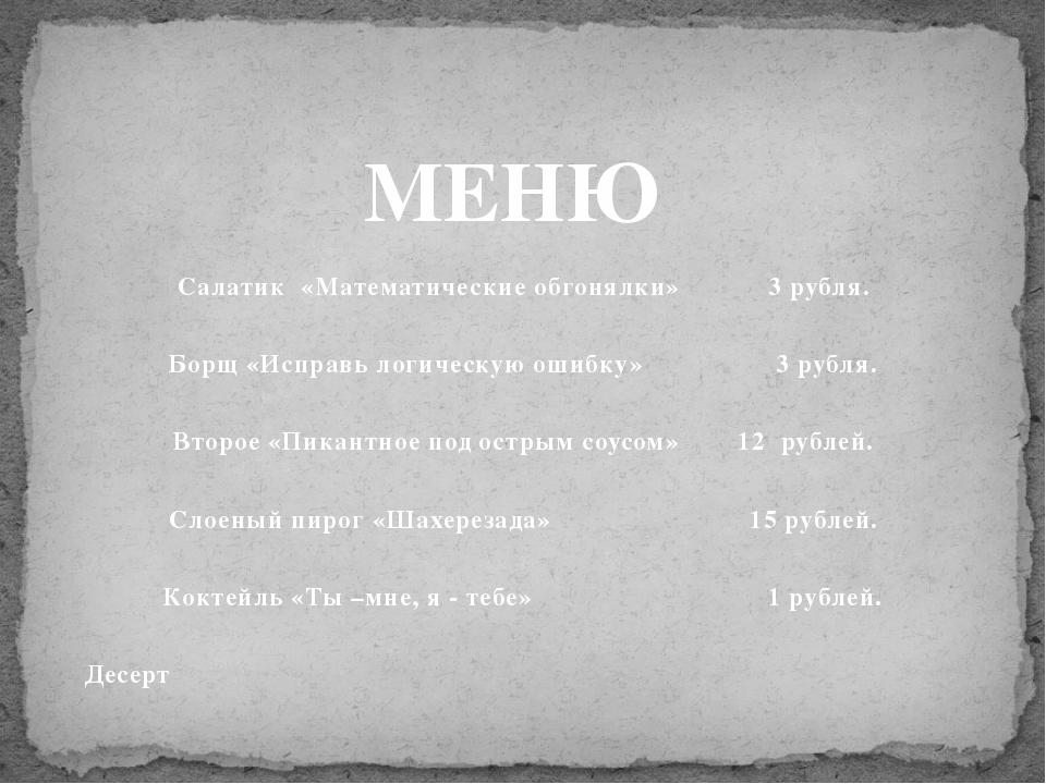 МЕНЮ  Салатик «Математические обгонялки» 3 рубля.  Борщ «Исправь логическу...