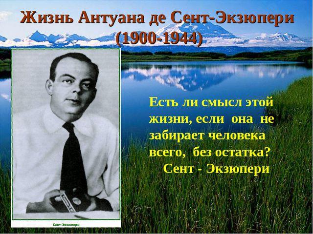 Жизнь Антуана де Сент-Экзюпери (1900-1944)