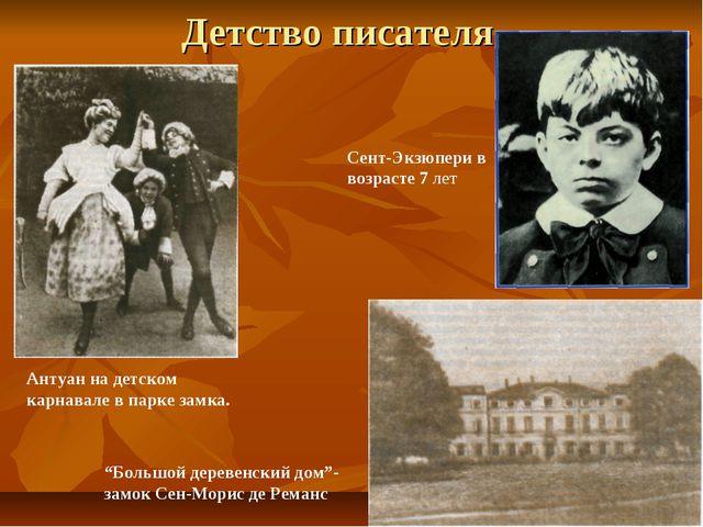 """Детство писателя Антуан на детском карнавале в парке замка. """"Большой деревенс..."""