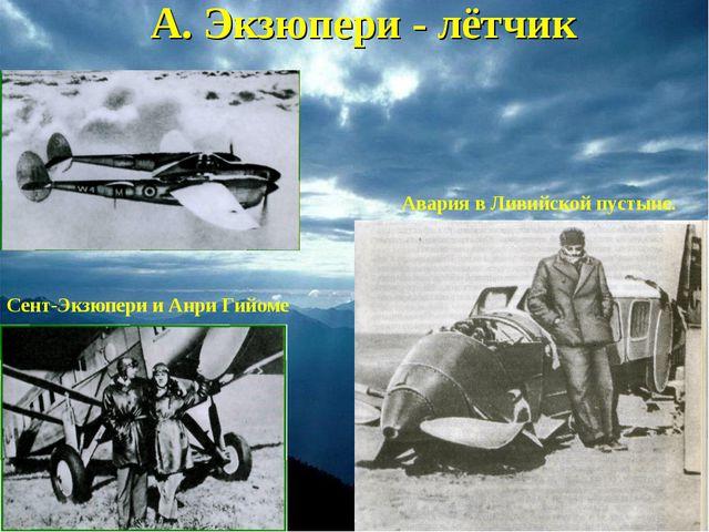 А. Экзюпери - лётчик Сент-Экзюпери и Анри Гийоме Авария в Ливийской пустыне.
