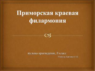 музыка-краеведение, 8 класс Учитель Павлова О. В.