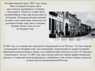 История началась еще в1867году, когда Иван Галецкий построил здесь двухэтаж