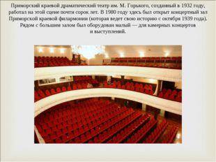 Приморский краевой драматический театр им.М.Горького, созданный в1932году
