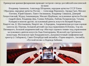 Приморская краевая филармония проводит гастроли «звезд» российской классическ