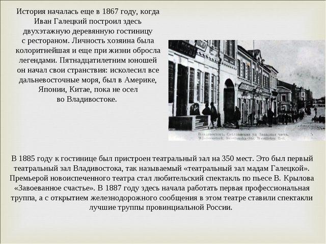 История началась еще в1867году, когда Иван Галецкий построил здесь двухэтаж...