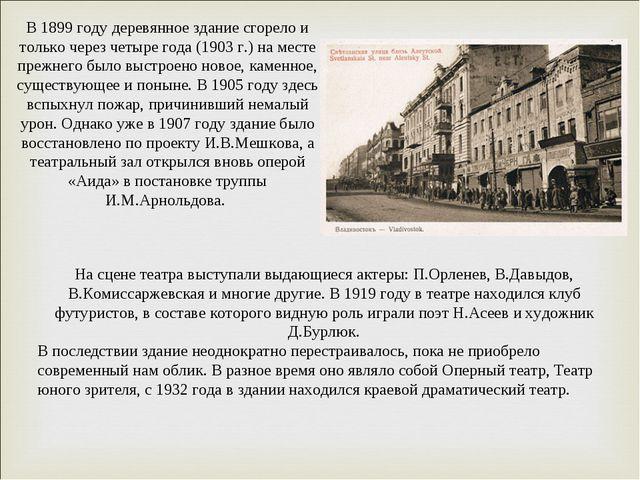 В 1899 году деревянное здание сгорело и только через четыре года (1903 г.) на...