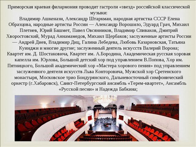 Приморская краевая филармония проводит гастроли «звезд» российской классическ...