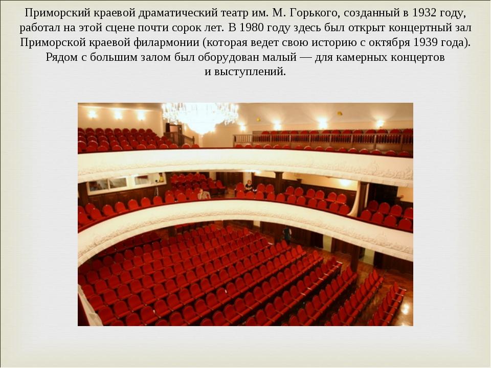Приморский краевой драматический театр им.М.Горького, созданный в1932году...