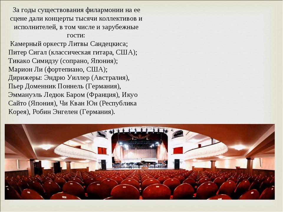 За годы существования филармонии на ее сцене дали концерты тысячи коллективов...