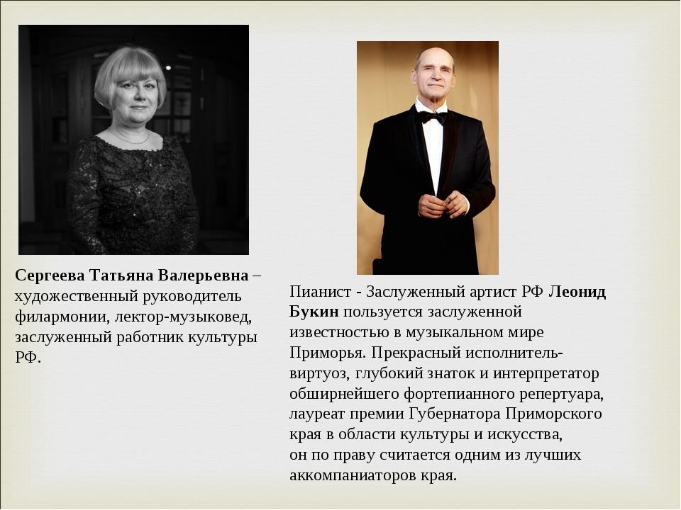 Сергеева Татьяна Валерьевна – художественный руководитель филармонии, лектор-...