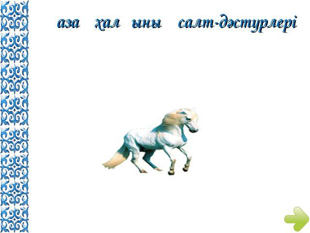 Қазақ халқының салт-дәстүрлері