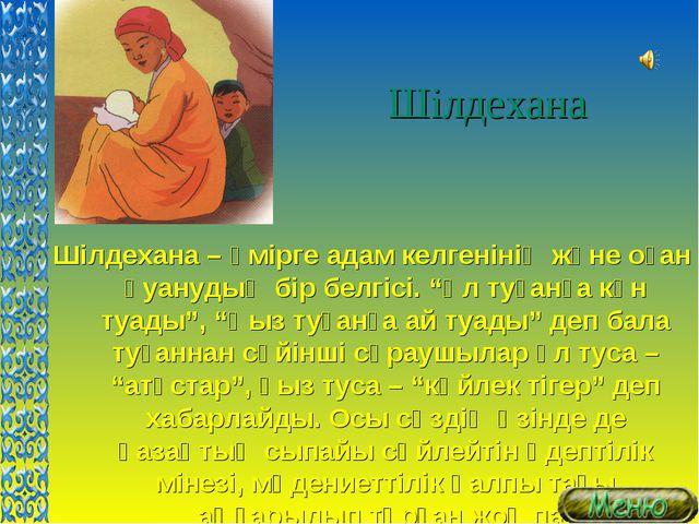 Шілдехана Шілдехана – өмірге адам келгенінің және оған қуанудың бір белгісі....