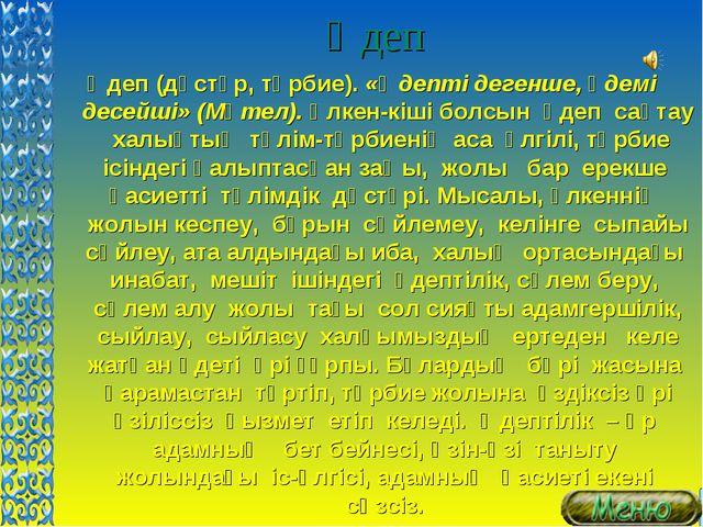 Әдеп Әдеп (дәстүр, тәрбие). «Әдепті дегенше, әдемі десейші» (Мәтел). Үлкен-кі...