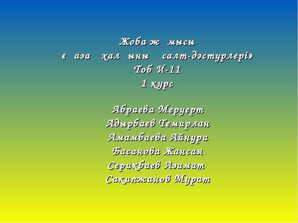 Жоба жұмысы «қазақ халқының салт-дәстүрлері» Тоб И-11 1 курс Абраева Меруерт...
