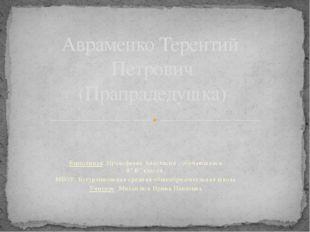 Выполнила: Прокофьева Анастасия , обучающаяся 4''В''класса МБОУ Бутурлиновска