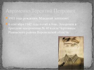 1911 года рождения. Младший лейтенант. 6 сентября 1942 года погиб в бою. Захо