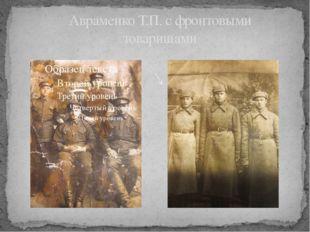 Авраменко Т.П. с фронтовыми товарищами