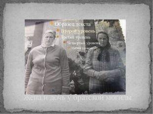 Жена и дочь у братской могилы