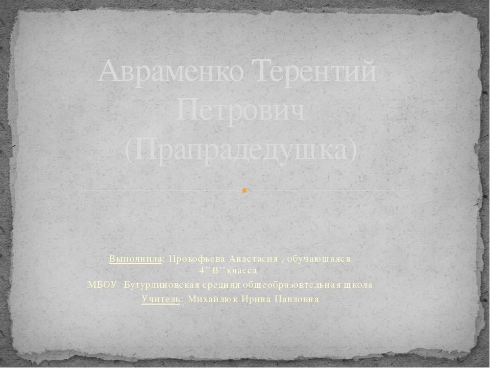 Выполнила: Прокофьева Анастасия , обучающаяся 4''В''класса МБОУ Бутурлиновска...