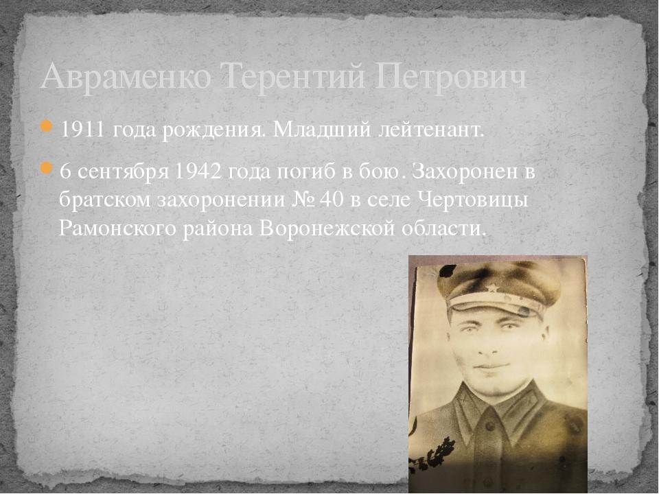 1911 года рождения. Младший лейтенант. 6 сентября 1942 года погиб в бою. Захо...