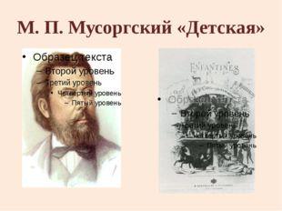 М. П. Мусоргский «Детская»