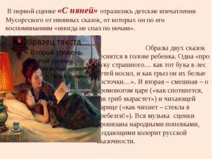 В первой сценке«С няней» отразились детские впечатления Мусоргского от няни