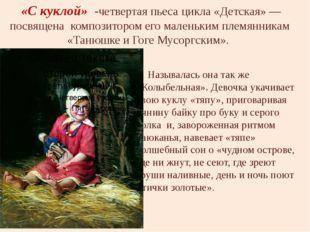 «С куклой» -четвертая пьеса цикла «Детская» — посвящена композитором его ма