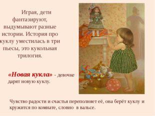 Играя, дети фантазируют, выдумывают разные истории. История про куклу умести