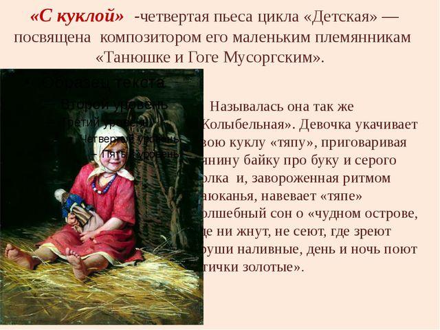 «С куклой» -четвертая пьеса цикла «Детская» — посвящена композитором его ма...