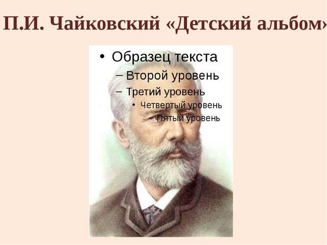 П.И. Чайковский «Детский альбом»