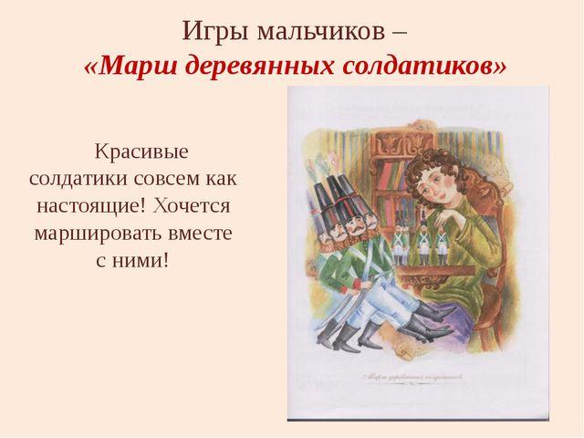 Игры мальчиков – «Марш деревянных солдатиков» Красивые солдатики совсем как...