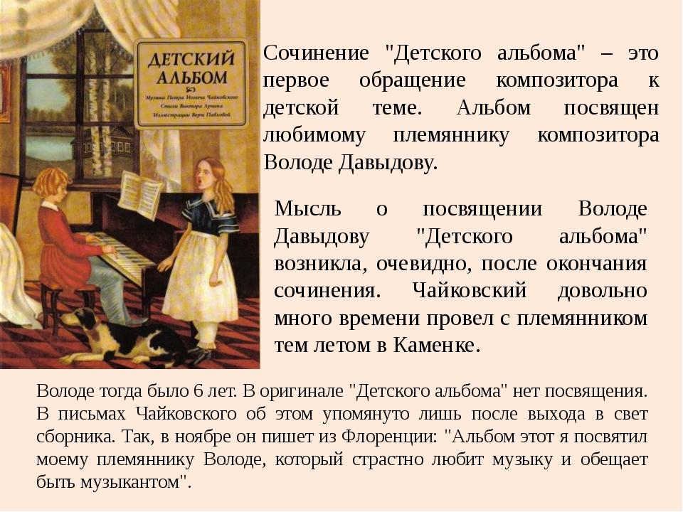 """Сочинение """"Детского альбома"""" – это первое обращение композитора к детской тем..."""