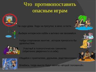 Что противопоставить опасным играм Выбери интересное хобби и активно им зани