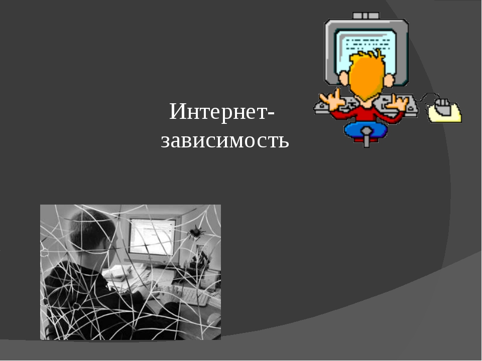 Интернет- зависимость