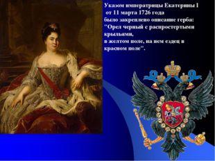 Указом императрицы Екатерины I от 11 марта 1726 года было закреплено описание